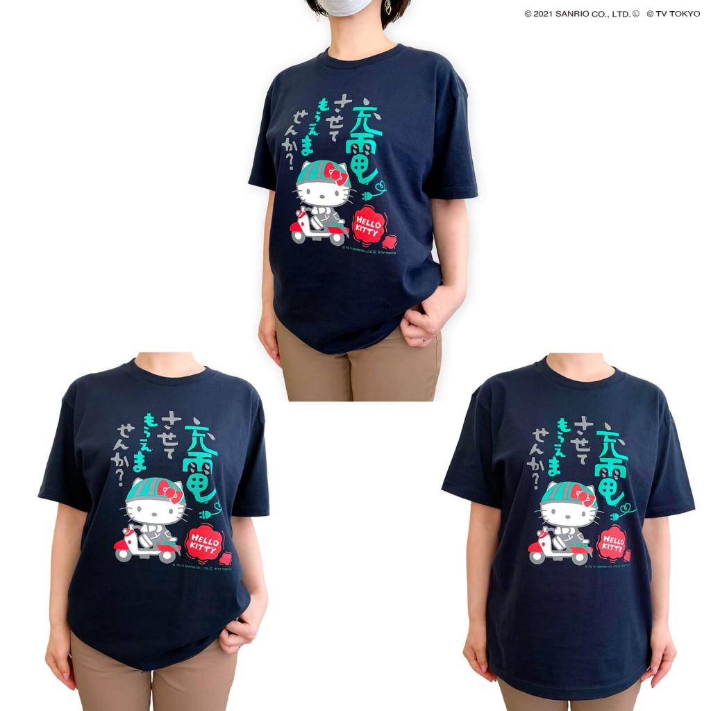 『出川哲朗の充電させてもらえませんか?×ハローキティ』-Tシャツ(S、M、L、XL)Lサイズ着用