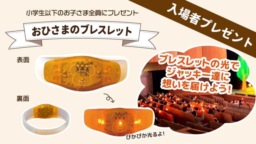 『くまのがっこう すてきなすてきなおくりもの』の北海道公演チケット先行販売-「おひさまのブレスレット」