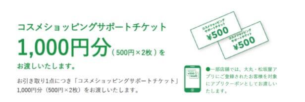 大丸・松坂屋の『コスメde エコフ』-チケットについて