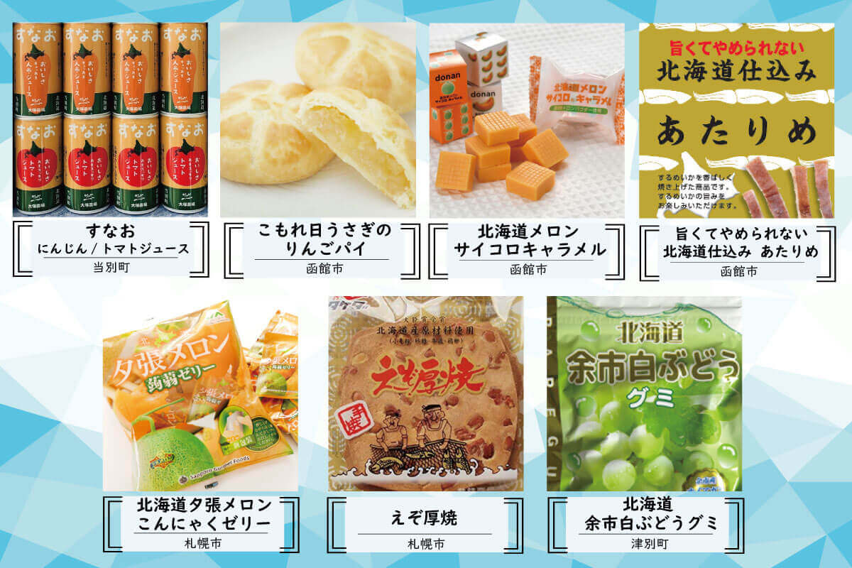 merenda(メレンダ)の『夢のお菓子箱(北海道)』-ラインナップ