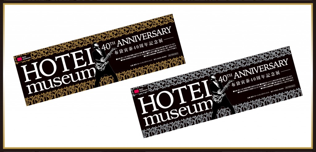 『HOTEI museum 40th ANNIVERSARY -布袋寅泰40周年記念展- 』-入場特典