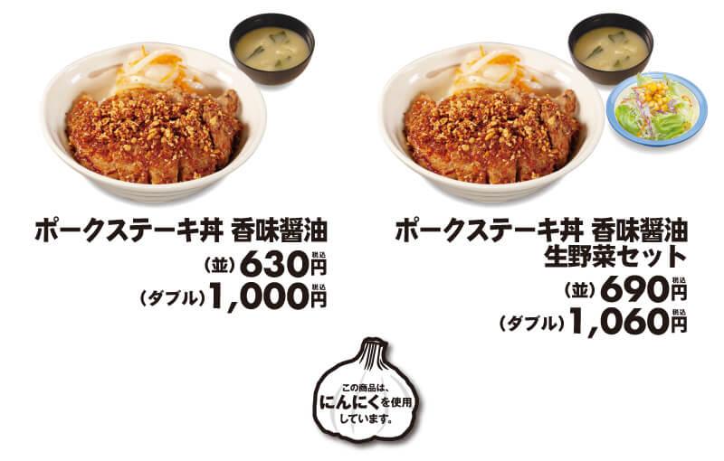 松屋の『ポークステーキ丼』