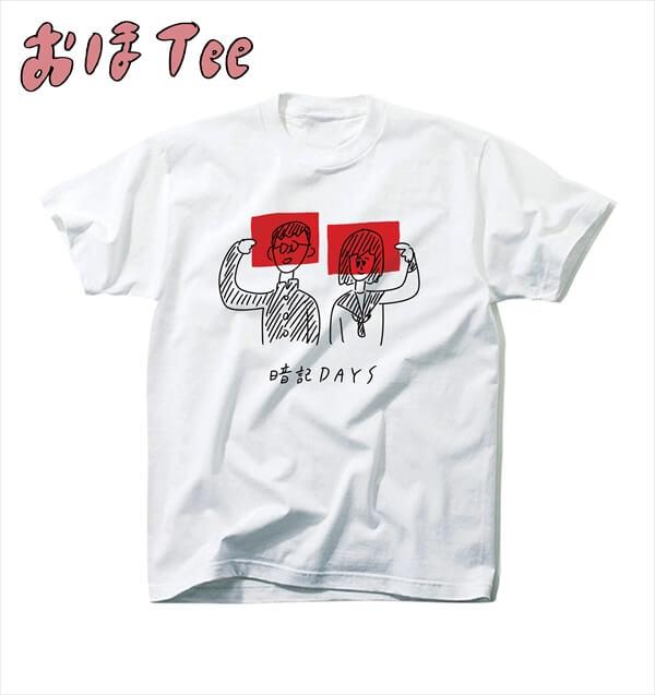 Tシャツシリーズ「おほコレ」-暗記DAYS