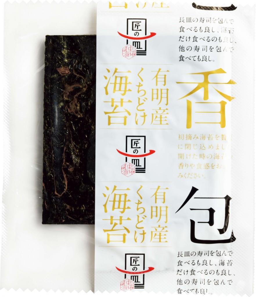 スシローの『五感で味わう超絶品海苔包み』-有明産くちどけ海苔