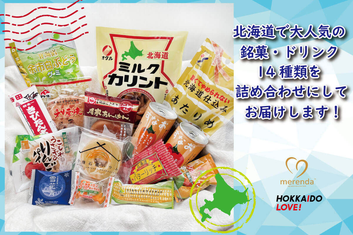 merenda(メレンダ)の『夢のお菓子箱(北海道)』