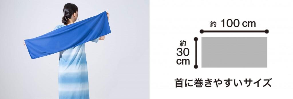 ニトリの『ひんやりクールタオル』の使用イメージ