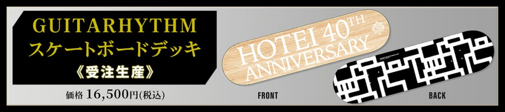 『HOTEI museum 40th ANNIVERSARY -布袋寅泰40周年記念展- 』-予約販売グッズ