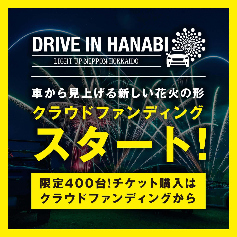 DRIVE IN HANABI〜LIGHT UP NIPPON HOKKAIDO〜のクラウドファンディング