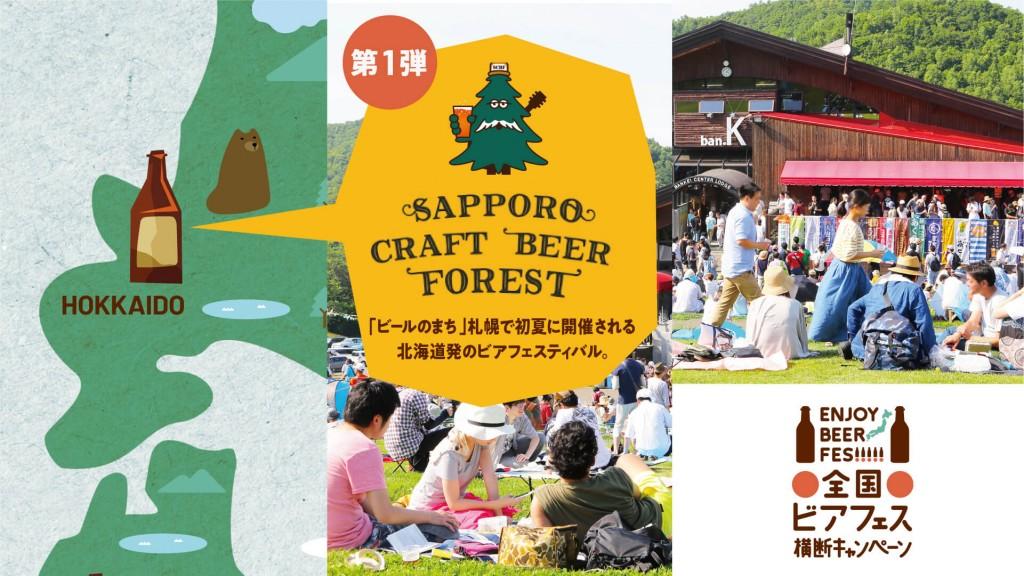 Otomoni(オトモニ)の『全国ビアフェス横断キャンペーン』-Sapporo Craft Beer Forest