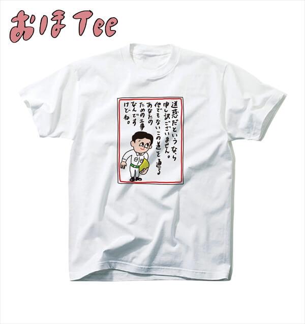 Tシャツシリーズ「おほコレ」-チクチクくる看板