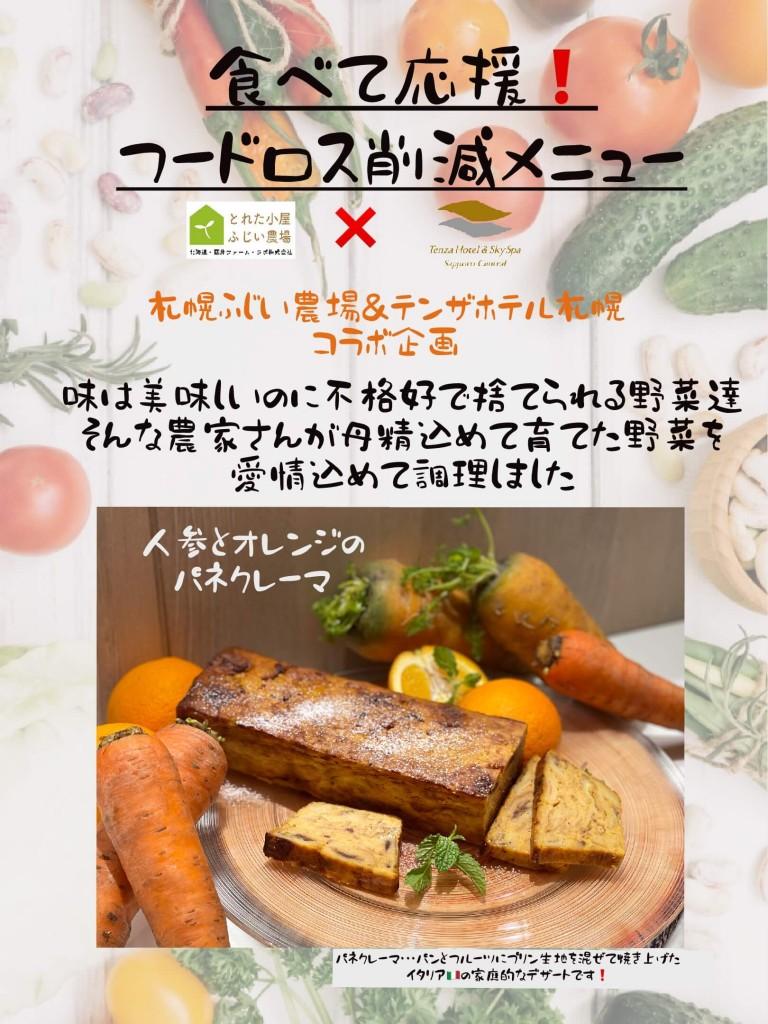 テンザホテル&スカイスパ・札幌セントラルの『人参とオレンジのパネクレーマ』