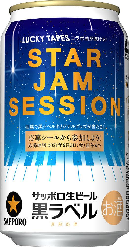 サッポロ生ビール黒ラベル『STAR JAM SESSION』 キャンペーンデザイン缶