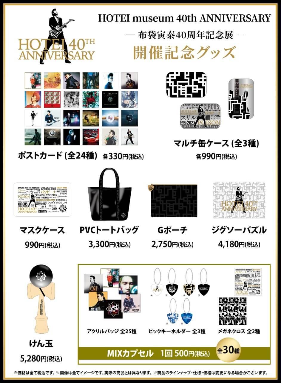 『HOTEI museum 40th ANNIVERSARY -布袋寅泰40周年記念展- 』-会場販売グッズ
