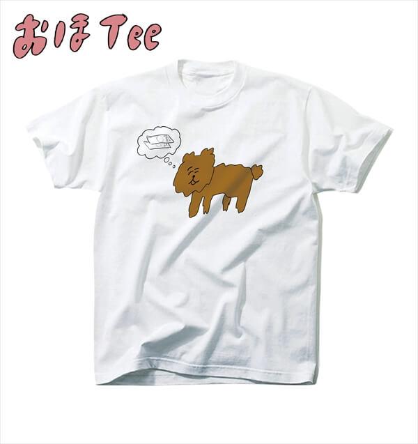 Tシャツシリーズ「おほコレ」-二万円もらえる予定の犬