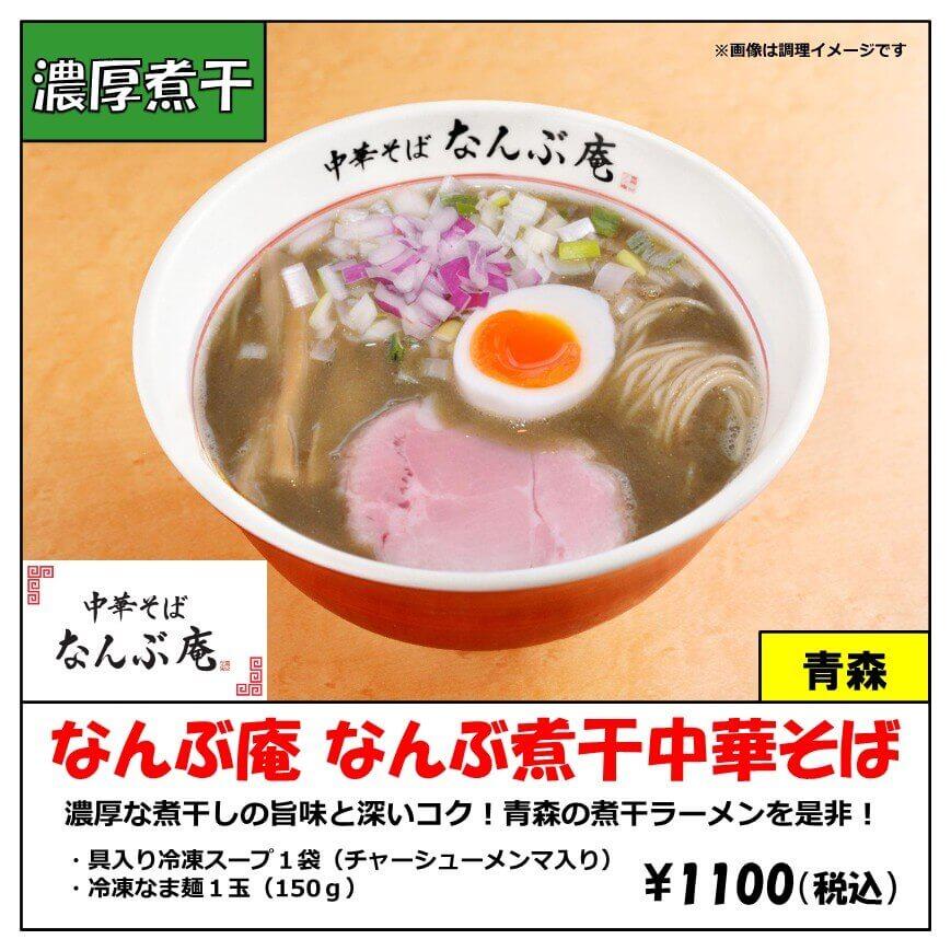 冷凍自販機「ラ販機」-なんぶ庵:なんぶ煮干中華そば(青森県)