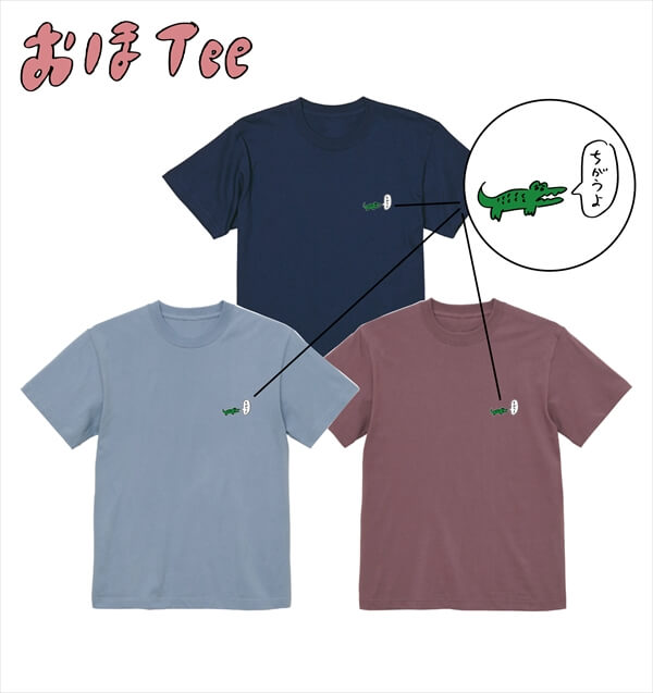 Tシャツシリーズ「おほコレ」-ちがうよ NEW COLOR