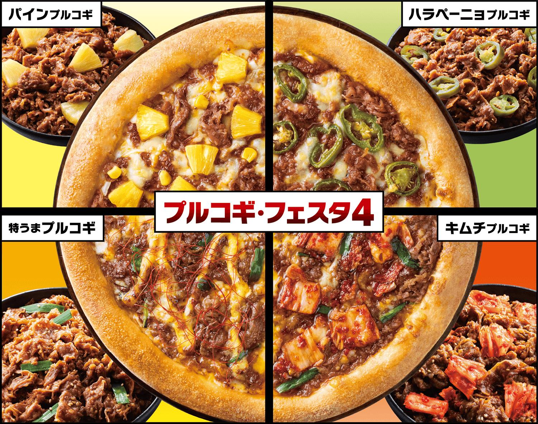 ピザハットの『プルコギ・フェスタ4』