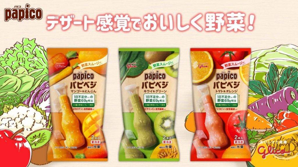 パピベジ〈マンゴー&にんじん〉〈キウイ&グリーン〉〈トマト&オレンジ〉