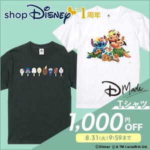 ディズニーの『夏のファッションを楽しもう!D-Made Tシャツ1,000円オフキャンペーン!』