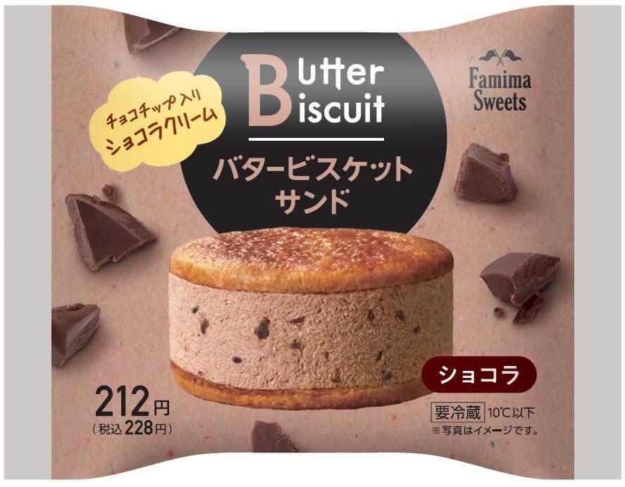ファミリーマートの『バタービスケットサンド ショコラ』