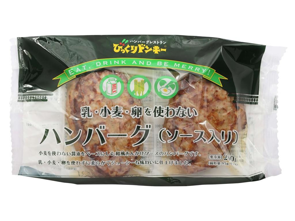 びっくりドンキー 乳・小麦・卵を使わないハンバーグ(ソース入り)4袋セット