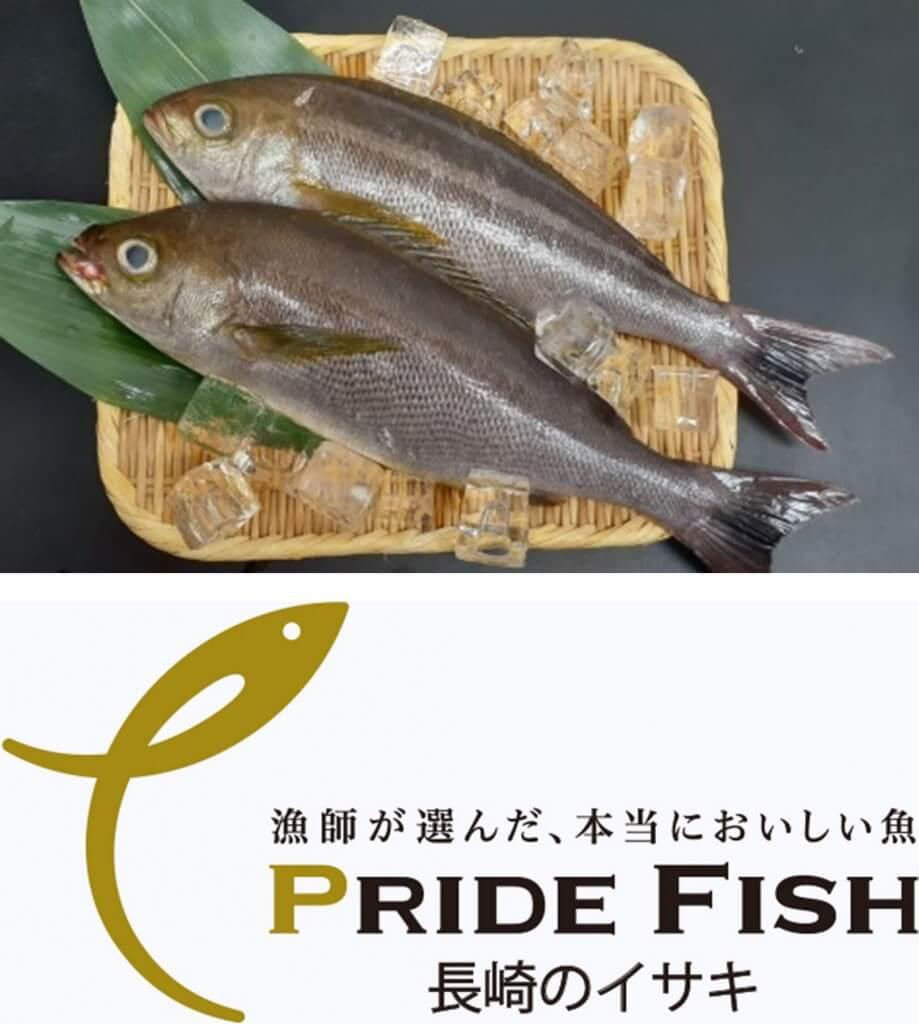 銀のさらの『長崎フェア』-初夏を告げる長崎の「イサキ」