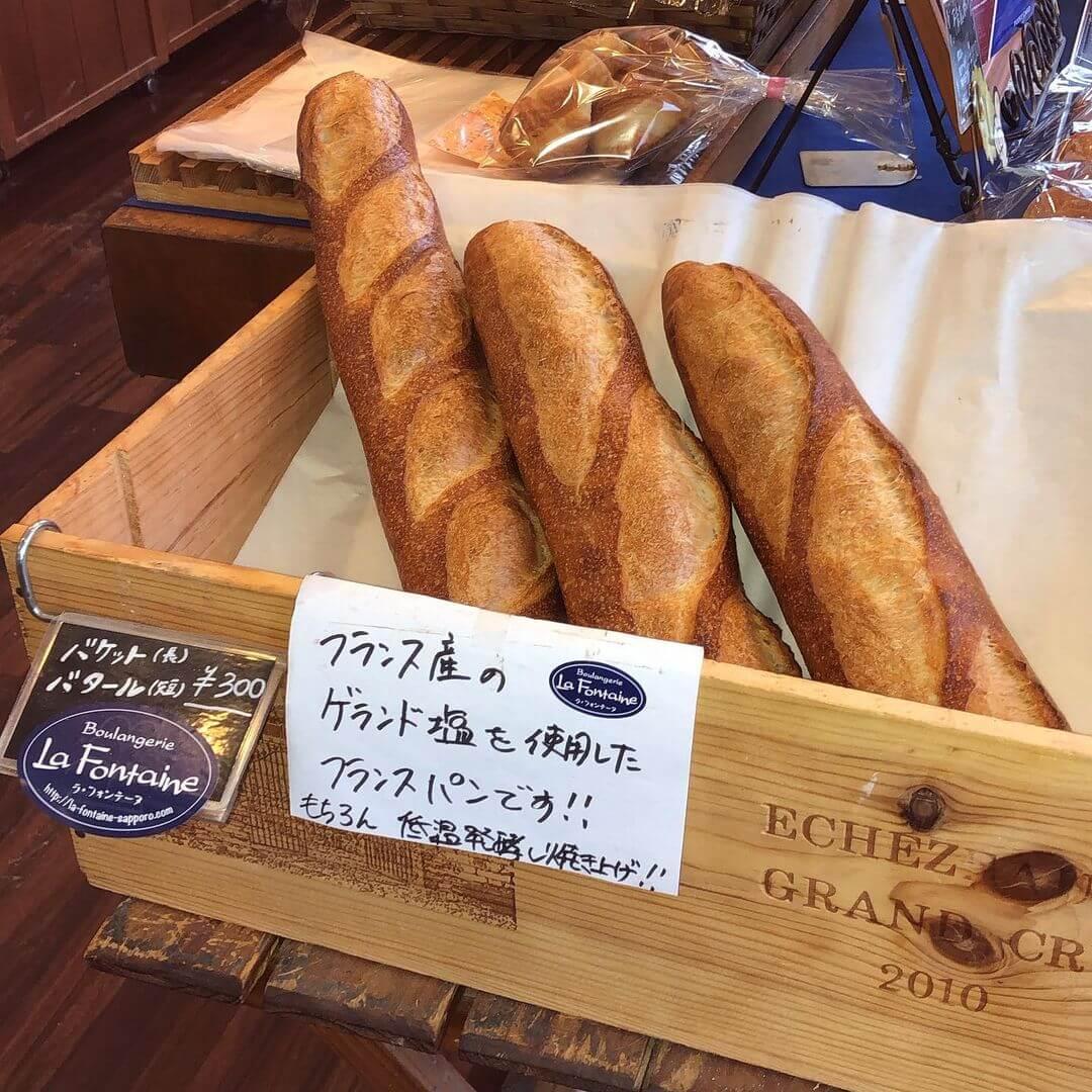 ブーランジェリーラ・フォンテーヌ-フランスパン