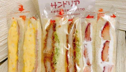 【サンドイッチ工房 サンドリア 屯田店】北区屯田に「ダブルエッグサンド」も人気なサンドイッチ専門店がオープン!