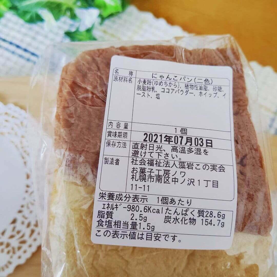 tocchancafe(トッチャンカフェ)の『にゃんこパン』