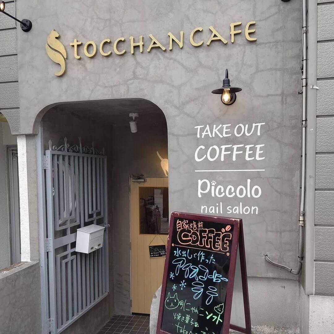 tocchancafe(トッチャンカフェ)の外観