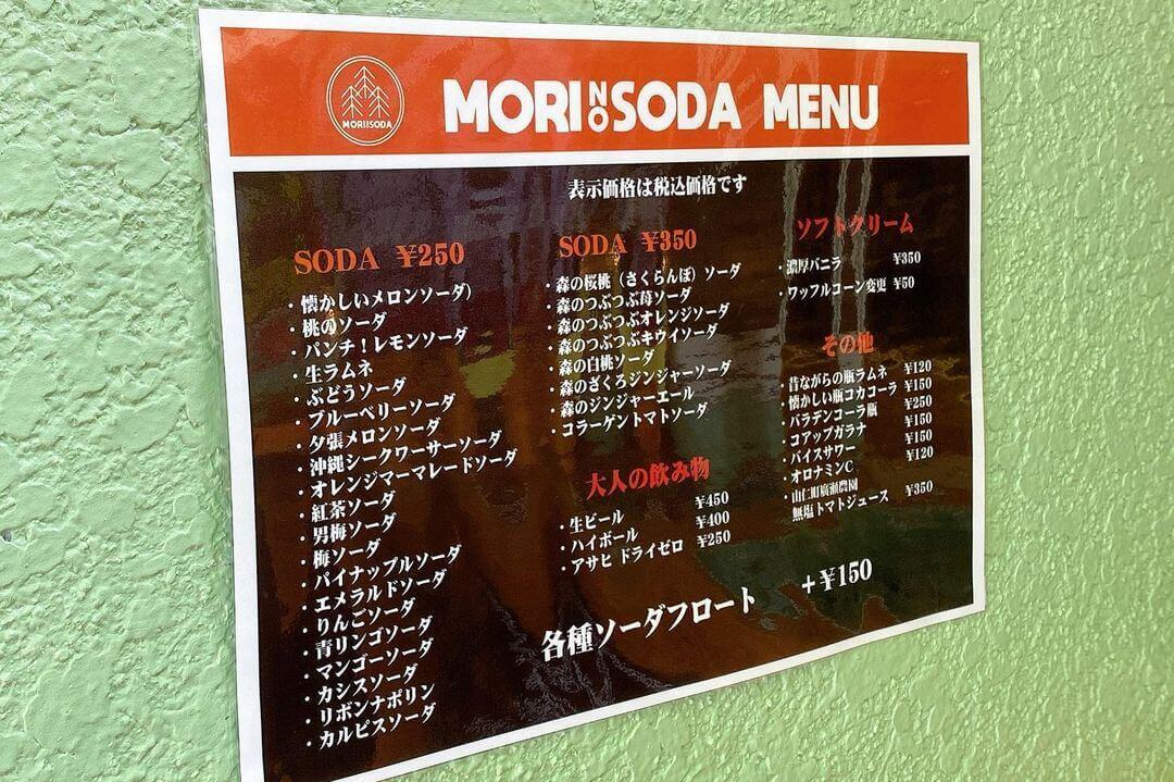 MORI NO SODA(森のソーダ)のメニュー