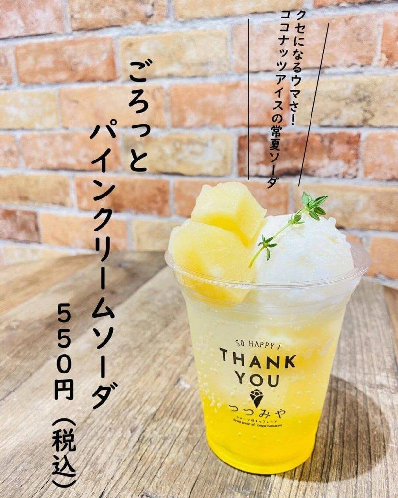 大丸札幌にある「つつみや」から『ごろっとパインクリームソーダ』が発売!