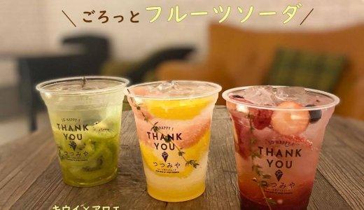 大丸札幌にある「つつみや」にてフルーツソーダのトッピング『クラッシュナタデココ』を無料でプレゼント!