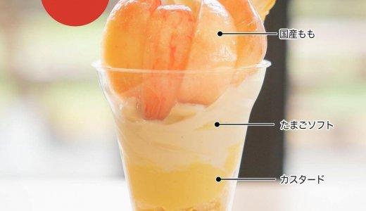 清田区にあるコッコテラスから『桃のパフェ』が発売!