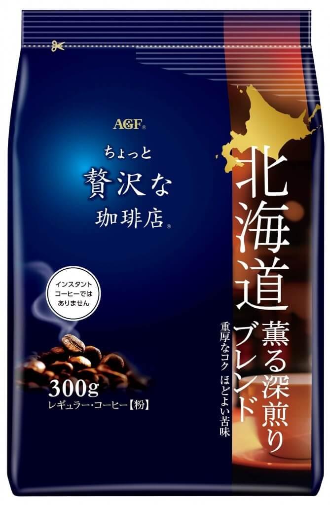 『「ちょっと贅沢な珈琲店®」レギュラー・コーヒー 北海道 薫る深煎りブレンド』