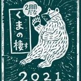 """北海道ならではの""""くまに特化した""""イベント『くまクラフト展vol.2くまの棲 2021』が7月27日(火)より丸井今井札幌本店で開催!"""