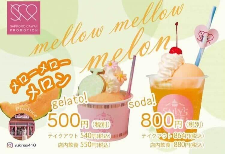 サリーズカップケーキ サッポロファクトリー店の『メロンジェラート』『メロンフロート』の料金