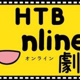 HTB北海道テレビとパシフィック・ミュージック・フェスティバル(PMF)がコラボ!HTB onライン劇場で7月31日(土)から有料配信決定!