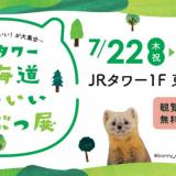 JRタワーにて『~なるほど!かわいい!が大集合~JRタワー 北海道かわいいどうぶつ展』が7月22日(木)より開催!