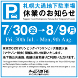 札幌大通地下駐車場が東京2020オリンピック競技大会(マラソン・競歩)の開催に伴い7月30日(金)から11日間休業すると発表