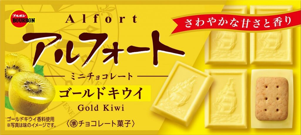 『アルフォートミニチョコレートゴールドキウイ』