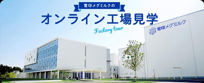 雪印メグミルクのオンライン工場見学