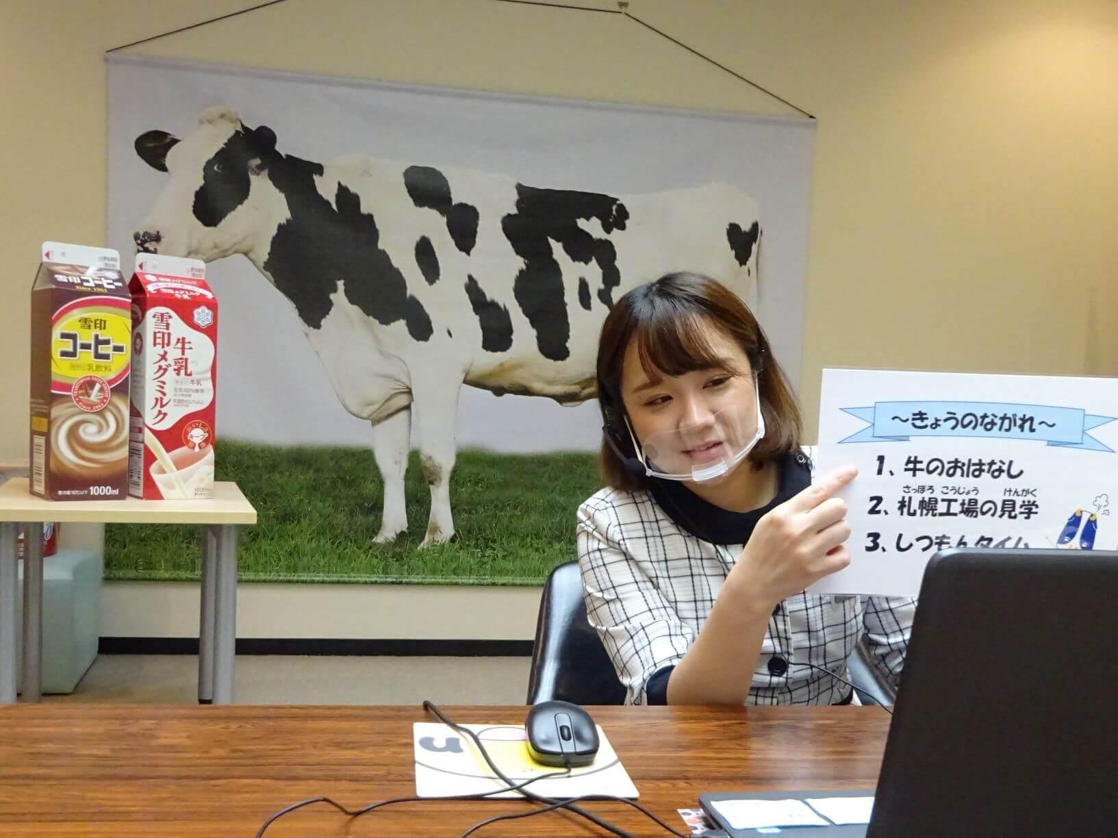 雪印メグミルクのオンライン工場見学-小学校団体向け オンライン工場見学