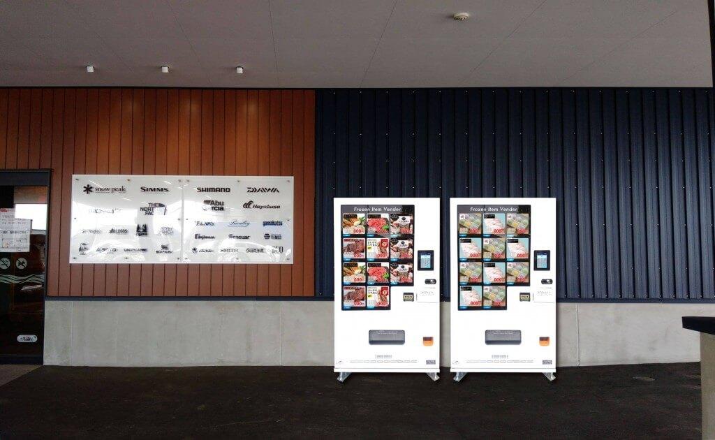 アイビック食品株式会社の 冷凍自動販売機