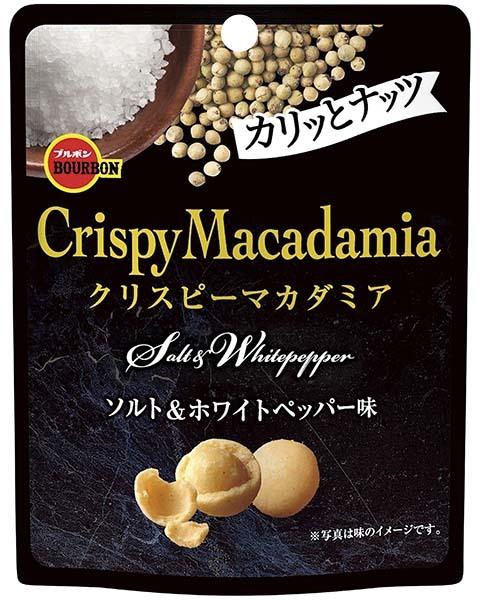 『クリスピーマカダミアソルト&ホワイトペッパー味』