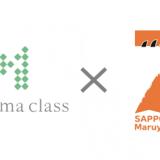 マルヤマクラスと札幌市円山動物園が7月22日(木)よりコラボを実施!歴史パネル展や動物をイメージしたオリジナルアニマルメニューも提供