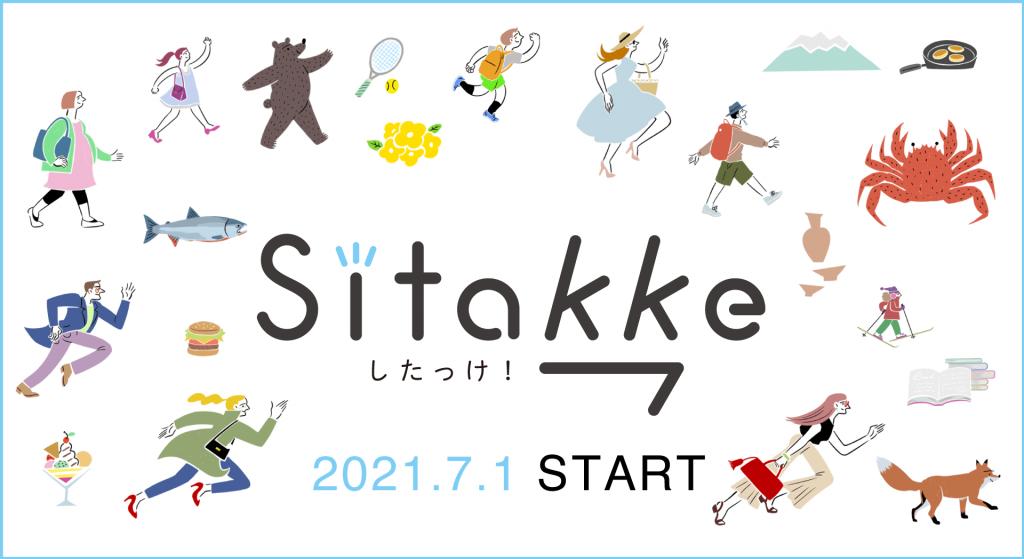 共創型ローカルプラットフォーム『Sitakke(したっけ)』
