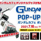 北海道初上陸!「機動戦士ガンダム」のオフィシャルカフェ『GUNDAM Café』のPOP-UP STOREが札幌パセオで7月16日(金)より開催!