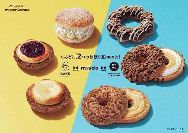 ミスタードーナツの『misdo meets BAKE & ZAKUZAKU』