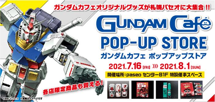 GUNDAM Café POP-UP STORE 札幌